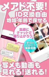 Lastest 出会系 アプリのEYE'S♡無料登録で暇つぶしトークや出会い APK