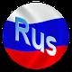 Rus tili. Ikkinchi bosqich Download for PC Windows 10/8/7