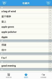 英漢字典 EC Dictionary - Google Play Android 應用程式