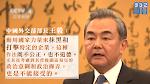 【孟晚舟被捕】王毅:動用國家力量抹黑特定企業 既不公正也不道德