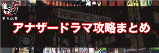 龍が如く5_アナザードラマ