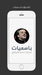 باسميات - باسم الكربلائي screenshot 0