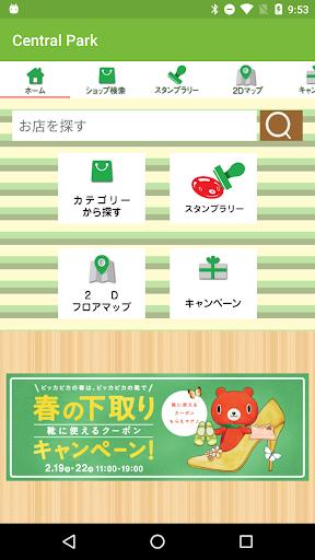 センパナビ 名古屋 セントラルパーク のナビ・案内アプリ)