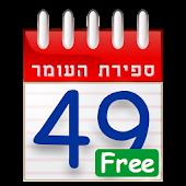 Sefira Reminders - Free