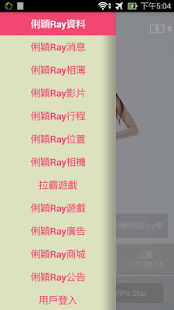 俐穎Ray- screenshot thumbnail