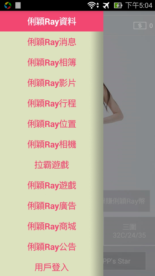 俐穎Ray- screenshot