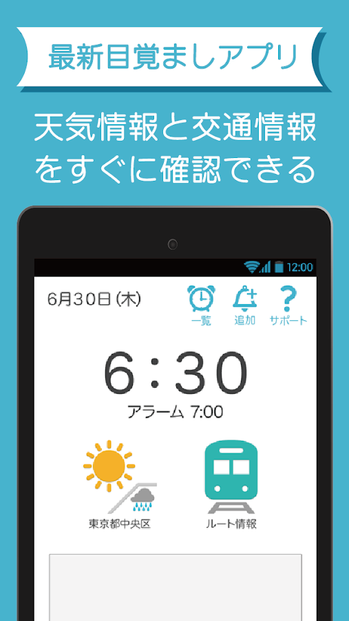 Cheki alarm- screenshot