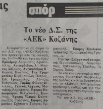 Photo: 4-7-1990 Το νέο Δ.Σ. της ΑΕΚ