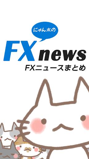 FXニュース 2chまとめ☆初心者から使えるFX情報収集