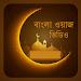 বাংলা ওয়াজ - Bangla Waz Icon