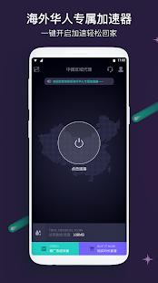 App KanCN - Overseas Chinese Returning Accelerator APK for Windows Phone