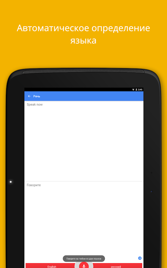 Переводчик Google– скриншот