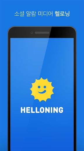 Helloning - Social Alarm Media