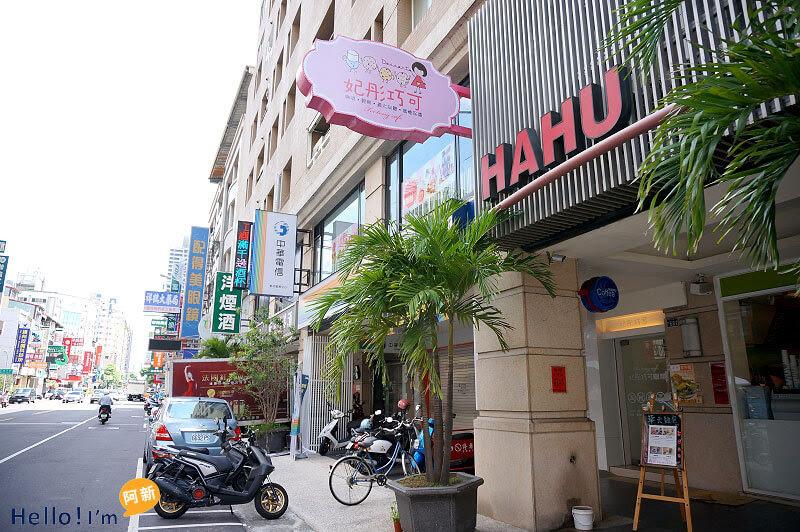 台中西區早午餐、下午茶,妃彤巧可咖啡館-1