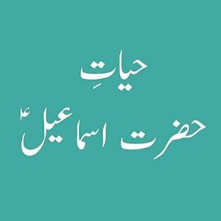 Hayat e Hazrat Ismail AS - náhled