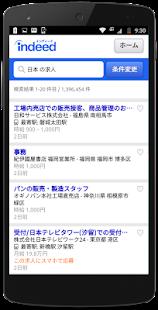 求人 日本 - náhled