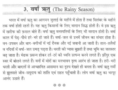Rainy Season Essay In English For Class