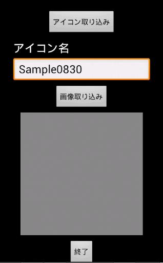 無料个人化Appのダミーアイコン|記事Game