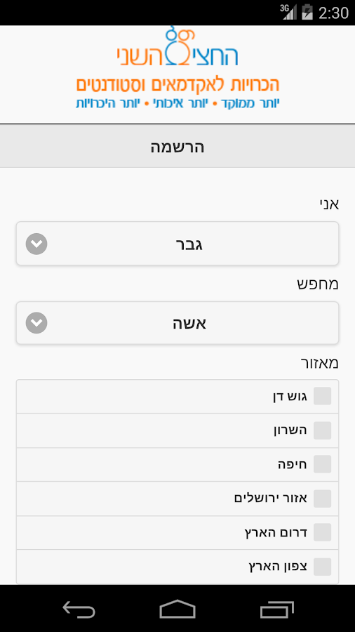 ‫החצי השני‬‎- screenshot