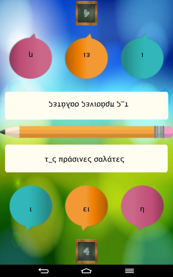 Μονομαχία Ορθογραφίας - στιγμιότυπο οθόνης