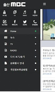 울산MBC screenshot 1