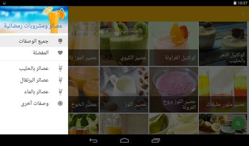 Ramadan juices screenshot 13