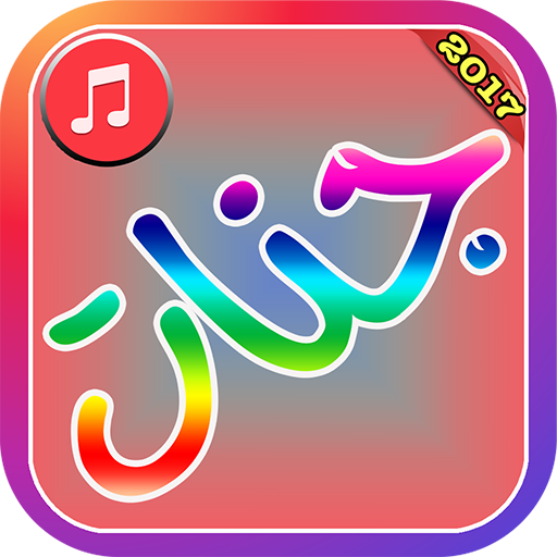 Jannat Hodeidah songs 2017