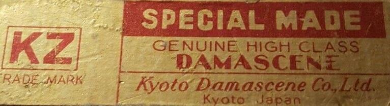 Photo: Label for Kyoto Damascene Co. Ltd.