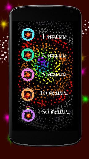 เกมกำจัดไวรัสต่างดาว