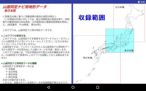山座同定ナビ用地形データ 東日本版