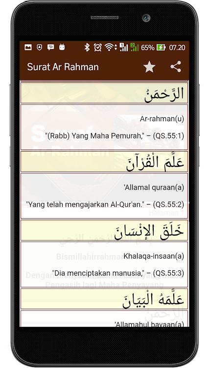 Surat Ar Rahman Android تطبيقات Appagg