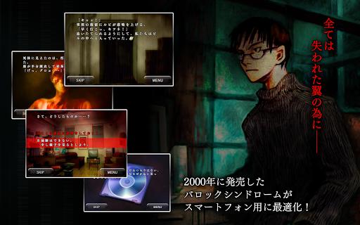 バロックシンドローム BAROQUE SYNDROME screenshot 10