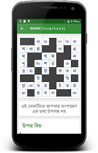 Bangla Crossword - náhled