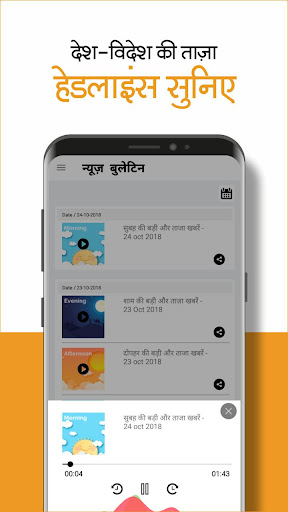 Dainik Bhaskar - Hindi News App 3.7 screenshots 3