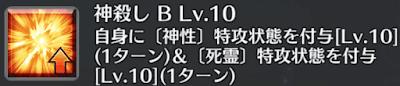 神殺し[B]