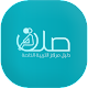 Download صلة دليل المراكز For PC Windows and Mac