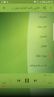 اغاني راشد الماجد بدون نت 2018 - Rashed al- Majed - náhled