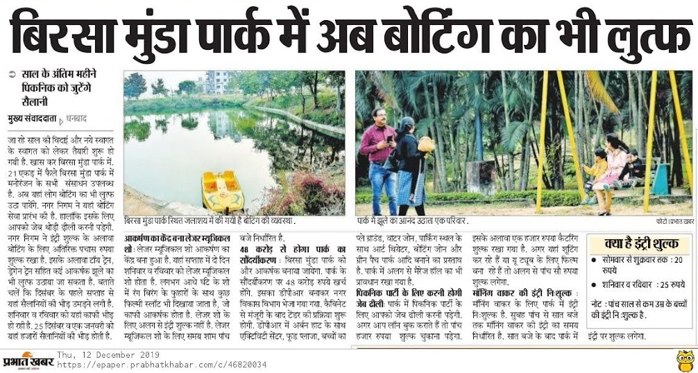 Birsa Munda Park Updated News by The Government