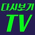 다시보기 tv무료드라마 icon
