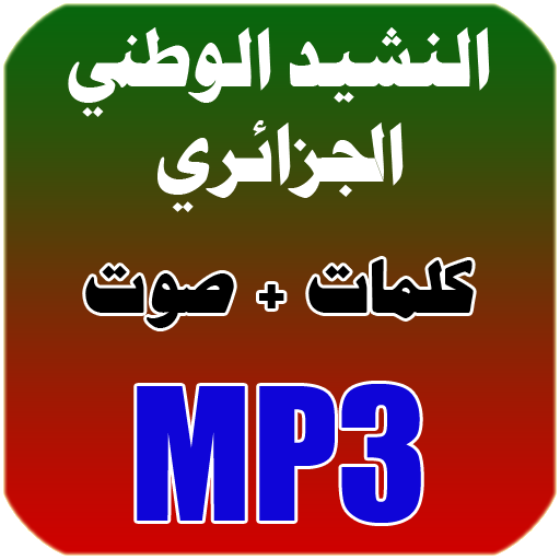 nachid watani algerie mp3 gratuit