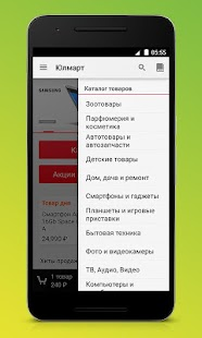 Юлмарт- screenshot thumbnail