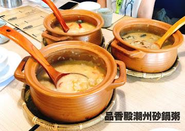 品香殿潮汕砂鍋粥