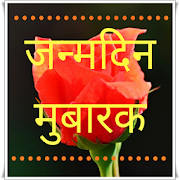Hindi Birthday Cards