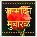 Hindi Birthday Cards icon