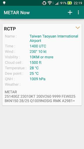 台灣機場天氣 METAR Now
