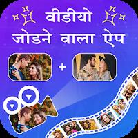 Video Jodne Wala App Video Join Cut Merge Crop Download Apk Free For Android Apktume Com