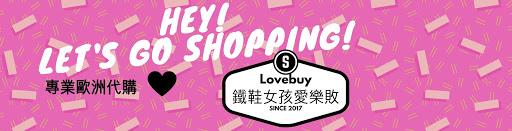 鐵鞋女孩愛樂敗Lovebuy-歐洲代購封面主圖