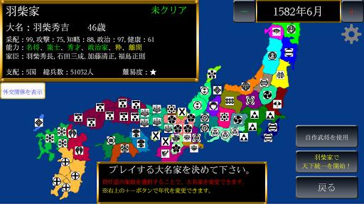 天下統一 - 戦国シミュレーション  screenshots 2