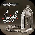 أدعية وصور جمعة مباركة icon