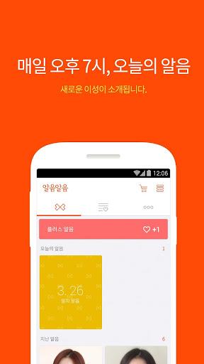알음알음 소개팅 - 무료 소개팅어플 , 믿을 수 있는 소개팅앱 screenshot